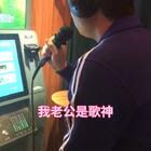 #精选##唱歌#??我的老公是歌神,快夸夸我老公!