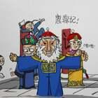 正式开启金庸系列漫画#精选#
