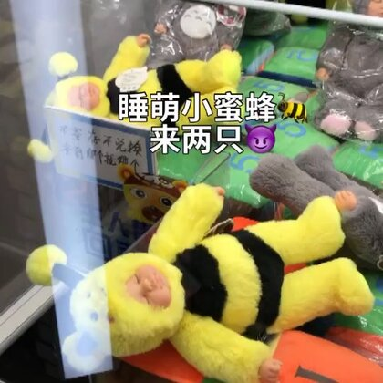 #夹娃娃##抓娃娃##抓娃娃停不下来#睡萌小蜜蜂🐝
