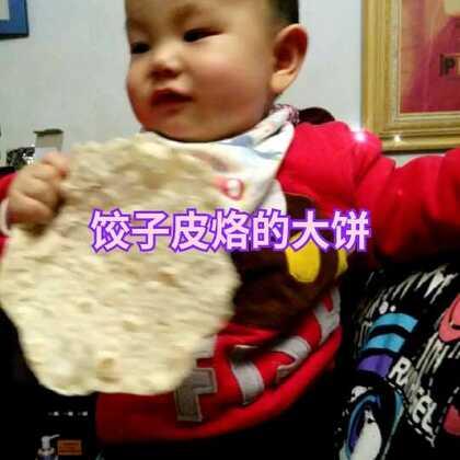 真是搞不懂,各种做好吃的不吃,昨天剩下点饺子皮烙饼惪惪吃的很香🐤