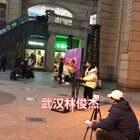 武汉林俊杰、街头动人的声音@美拍小助手 #拜托拜托我要上热门#