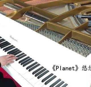 #音乐#洗脑神曲《Planet》钢琴版,悠悠琴韵钢琴即兴演奏#planet##钢琴#