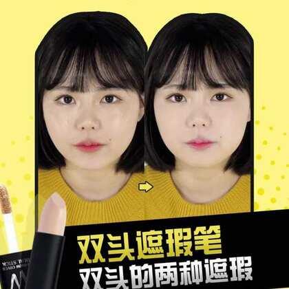 使用双头遮瑕笔🤗 通过两种方法进行遮瑕, 保证您的妆容无缺点!😘 #wlab#
