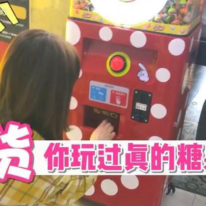 🍬❤️初次遇见糖果机❤️🍬犬子很喜欢💕你有没有见过呢~作为吃货的我嘿嘿~~~吧唧~一口塞嘴里❤️转发评论里抽转发#手工##日志##犬子的魔法学徒#
