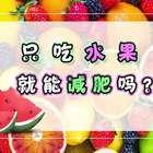 #减肥#你还在因为想减肥而狂吃水果吗?减肥期间少吃这几种水果!吃对了才能瘦哦!#减脂餐# @美拍小助手