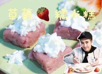草莓糯米糕,甜软糯粘,春天到了,尝试了一款清新,少女心爆棚的甜品,#入春养生食补#,#甜品#,#美食#