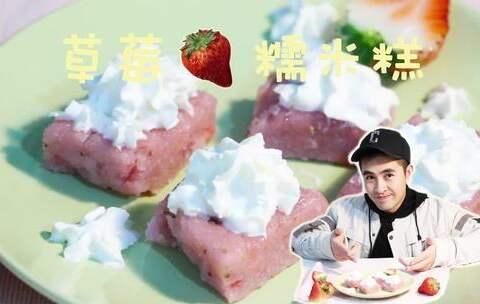 【美食伪达人枫瑾兄美拍】草莓糯米糕,甜软糯粘,春天到了...