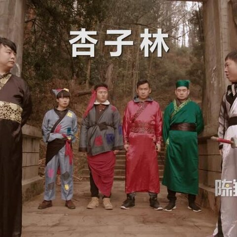 【陈翔六点半美拍】每一个江湖侠客,小学成绩都一定...