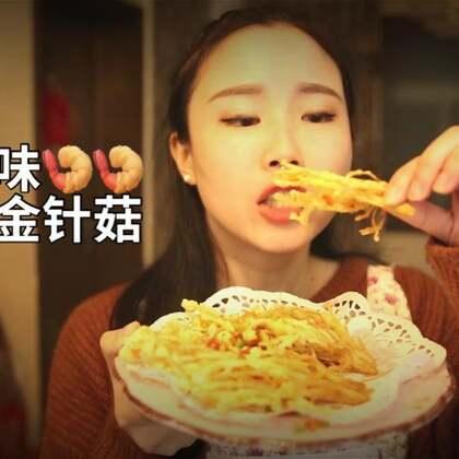 你吃过油炸金针菇嘛?🙃一口下去嘎嘣脆,味道像油炸小河虾一样鲜美🍤#美食##吃秀#@美拍小助手 @美食频道官方号 #我要上热门#
