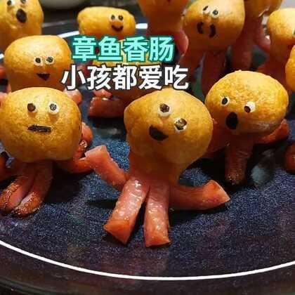 🐤章鱼香肠,小孩最爱。喜欢这个教程就点赞关注吧#美食##家常菜##入春养生食补#