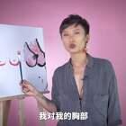 说来有点羞涩,我画了我的胸部给你看---下 #我要上热门##女性##健康#