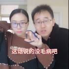 #我要上热门##搞笑视频##逗比夫妻欢乐多#这话说的没毛病吧@美拍小助手