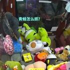 第384話|#娃娃机#里的#旅行青蛙#怎么抓?还是使用#万能弧甩#攻破!