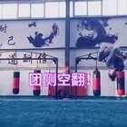 #精选##运动##健身#风格连技走起!