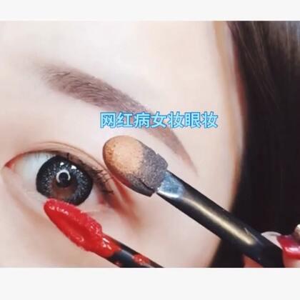 #时尚眼妆##眼妆教程#用唇釉做眼妆真的超美呢!喜欢这个眼妆的双击支持一下,么么哒!#我要粉丝,我要上热门#@美拍小助手