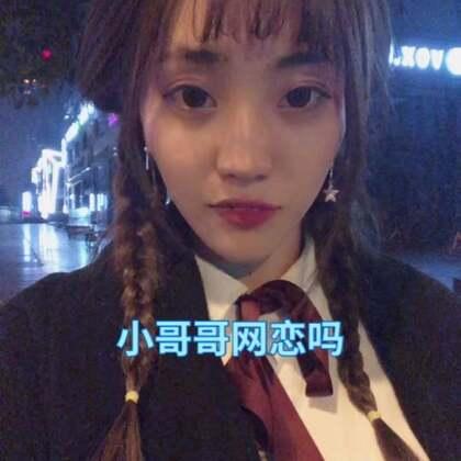 #精选#小哥哥小哥哥网恋吗 我林正英 ☺️