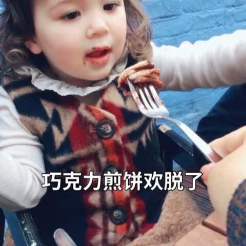 【混血小妞程程美拍】吃了不少巧克力煎饼,欢脱了。😂...