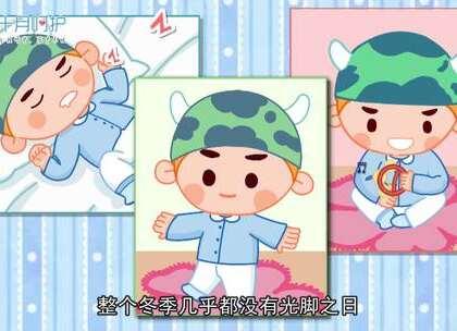"""#宝宝#""""人寒从脚起""""相信很多人都经常听到老一辈说这句话,那么,宝宝是否无时无刻都需要穿着袜子吗?爷爷奶奶的一致观点都是""""穿着,万一宝宝着凉了怎么办""""说说,你们家宝宝晚上睡觉穿袜子吗?十月呵护粉丝交流群,等着你的加入哦:shiyuejunzhushou6"""