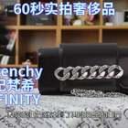 60秒实拍奢侈品:纪梵希(Givenchy)INFINITY系列迷你2用手袋,BB05468776-001,实拍上手测评。#购物分享##穿秀##奢侈品评测#