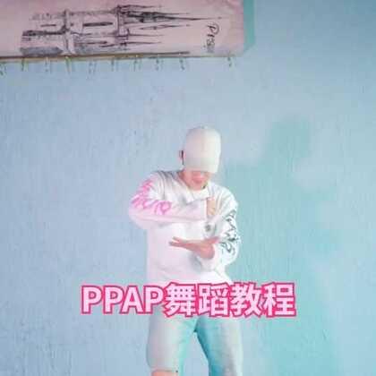 蔡徐坤PPAP舞蹈教程,学会的点赞呀#ppap捣蒜舞##精选##舞蹈#@美拍小助手