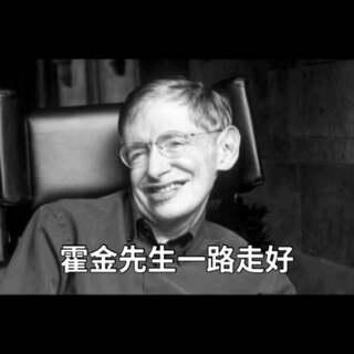 #精选#亲们,一起来用录屏的方式,怀念一下霍金先生吧。致敬伟大的科学家#怀念霍金# @美拍小助手