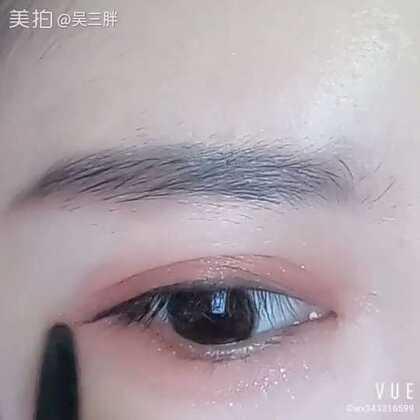 #日常眼妆#好久没发视频,出门随便画的眼妆录了一个,从画到录都是非常不专业了,现在着急出门,用到的彩妆晚点发到评论里