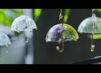 【UV胶小伞】这个春天最爱的饰品,当然是自己做的辣!#造物集#
