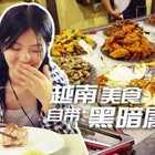 你吃过鳄鱼肉吗?这道广东人都不敢尝试的#美食#,越南人却当成美味佳肴?😂 #旅行##我要上热门# 如果让你吃一口鳄鱼肉,给你100元,你敢挑战吗!👊