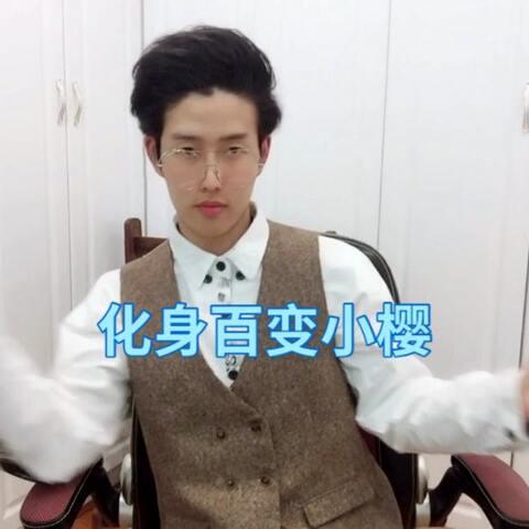 【SAMSARA-力力导演美拍】我化身百变小樱~变变变~!下次...