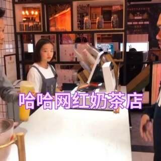 传说中的网红奶茶店。哈哈哈#精选##捣蒜舞#