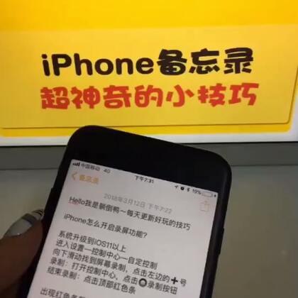 iphone备忘录超神奇的小技巧,鸭鸭的主页好多好多手机别人不知道的技巧呢🤗🤗🤗🤗