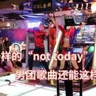 【CGL传达室】2017CGL北京省决赛,秋凉组合~超强剧情+编舞-Not today!你想不到男团歌曲还能编程这样吧~真的超棒哦~#e舞成名##舞蹈##e舞者#@凉是疯来疯去的小蠢萌