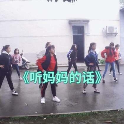 职中小老师--hiphop街舞《听妈妈的话》舞蹈展示--2018.03.15保靖职中#hiphop##听妈妈的话##校园街舞#