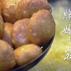 胖大嫂小糖糕,首创限购一人20个,生意火到爆!每天用好几袋面!#限购##小糖糕##西安秦镇#