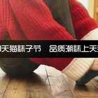 3.18~20日,天猫袜子节,品质潮袜购在天猫!