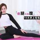 #健身##运动# 每天坚持这4个动作瘦腿又瘦腹,10天就能穿上铅笔裤!太厉害了!@运动频道官方账号 @美拍小助手 佳丽塑形班在这里报名哦 http://t.cn/RnwEVVA