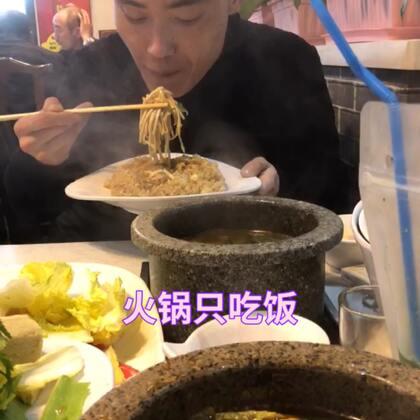 岩哥吃火锅太任性啦#吃秀##热门##阿婷食光记#我爱吃火锅绝对随我爸我妈😂