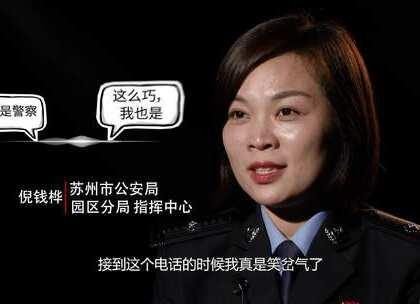 美女警察接到诈骗电话,骗子一开口,警察笑岔气#二更视频##3.15消费者权益日##我要上热门#