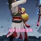 #游戏##搞笑##王者荣耀#当李白玩起变装、你想起来什么了吗!喜欢这样的李白吗?七点直播!主页QQ粉丝群!点赞!转发一下!