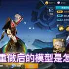 #游戏##王者荣耀#你们感觉帅不帅呢
