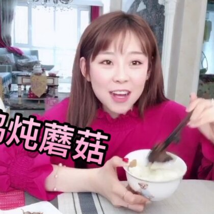#吃秀##日志# 🌴小树不修不直溜 人不修理哏啾啾 哈哈~~~ 小鸡炖蘑菇上桌🍲配米饭标配