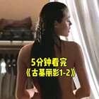 5分钟带你复习《古墓丽影1-2》,朱莉女神的颜值身材双巅峰!(上)想看下集可以戳 #菊长带你见世面#~#搞笑##我要上热门#