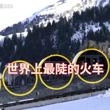 这是世界上最陡的火车,水平移动100米的同时还爬升了110米,坡度高达47.7º(110%),好像过山车的前奏。火车的起点是施维茨山谷,终点是只有100人的无车之城斯托斯,瑞士著名的高山滑雪徒步胜地。#火车##瑞士##世界之最#