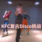 #KFC复古Disco挑战##舞蹈# KFC上市了新汉堡还同时推出了新单曲 还有配套的复古舞 听一遍你就不自主的会哼哼起来! 超复古搞笑的舞步,快和我们一起跳起来!