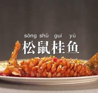 #松鼠桂鱼#如何在家做出漂亮的松鼠桂鱼?#美食##淮扬菜#