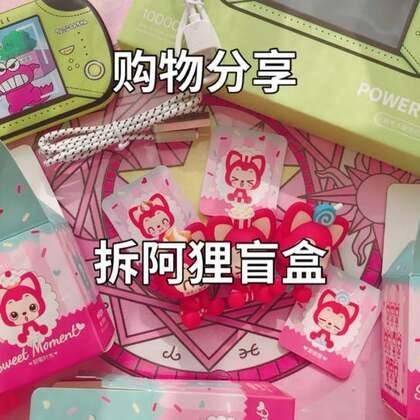 #购物分享##拆盲盒##多多洛杂货铺#『库存』拆阿狸的盲盒https://h5.m.taobao.com/awp/core/detail.htm?id=565599836818