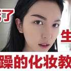 暴躁的化妆教程!愤怒!#美妆##我要上热门#@美拍小助手