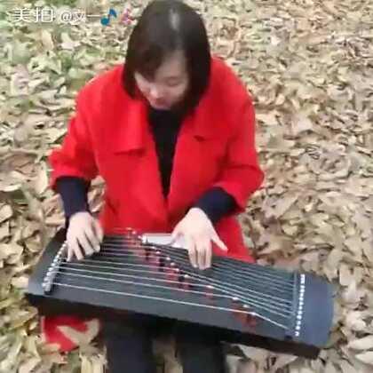 #音乐##随手美拍#落叶堆里弹琴👧前段时间的视频《女儿情》虽然很短,留个纪念😝