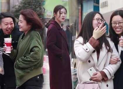 街头测试:故意把闺蜜叫成姐妹,她们脸上的笑容都凝固了! #美拍最牛恶搞##大树君#微信公众号搜索大树君,收看更多原创社会实验节目。