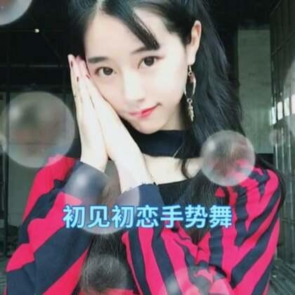 #精选##初见初恋手势舞##舞蹈#小清新的话题,猜猜我在哪里拍的?